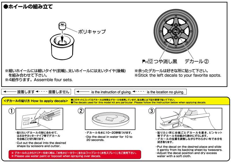 ロンシャン XR-4 14インチプラモデル(アオシマザ・チューンドパーツNo.018)商品画像_2