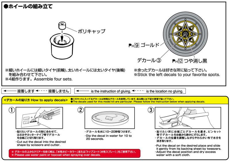 スターシャーク 14インチプラモデル(アオシマザ・チューンドパーツNo.019)商品画像_2