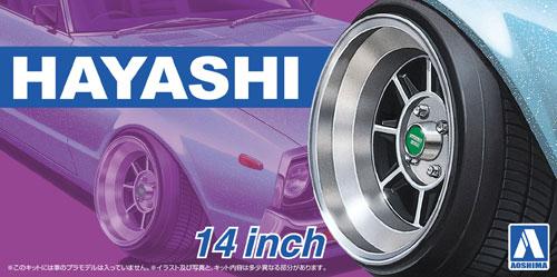 ハヤシ 14インチプラモデル(アオシマザ・チューンドパーツNo.020)商品画像