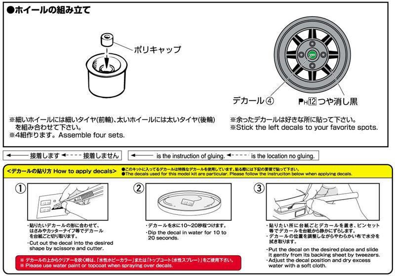 ハヤシ 14インチプラモデル(アオシマザ・チューンドパーツNo.020)商品画像_2