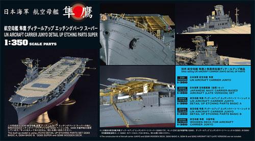 航空母艦 隼鷹 ディテールアップ エッチングパーツ スーパーエッチング(ハセガワ1/350 QG帯シリーズNo.QG065)商品画像