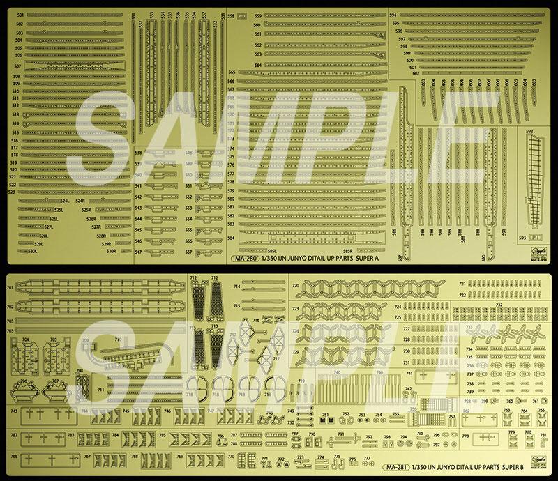 航空母艦 隼鷹 ディテールアップ エッチングパーツ スーパーエッチング(ハセガワ1/350 QG帯シリーズNo.QG065)商品画像_1