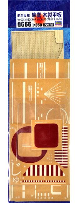 航空母艦 隼鷹 木製甲板木製甲板(ハセガワ1/350 QG帯シリーズNo.QG066)商品画像