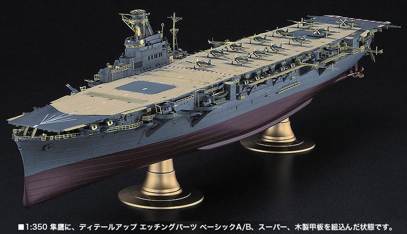 航空母艦 隼鷹 木製甲板木製甲板(ハセガワ1/350 QG帯シリーズNo.QG066)商品画像_2