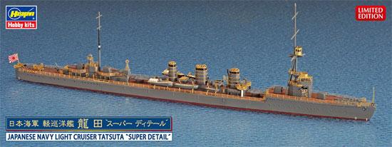 日本海軍 軽巡洋艦 龍田 スーパーディテールプラモデル(ハセガワ1/700 ウォーターラインシリーズ スーパーディテールNo.30039)商品画像