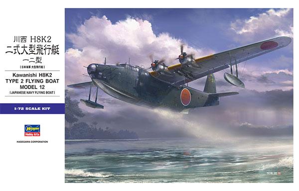 川西 H8K2 二式大型飛行艇 12型プラモデル(ハセガワ1/72 飛行機 EシリーズNo.E045)商品画像