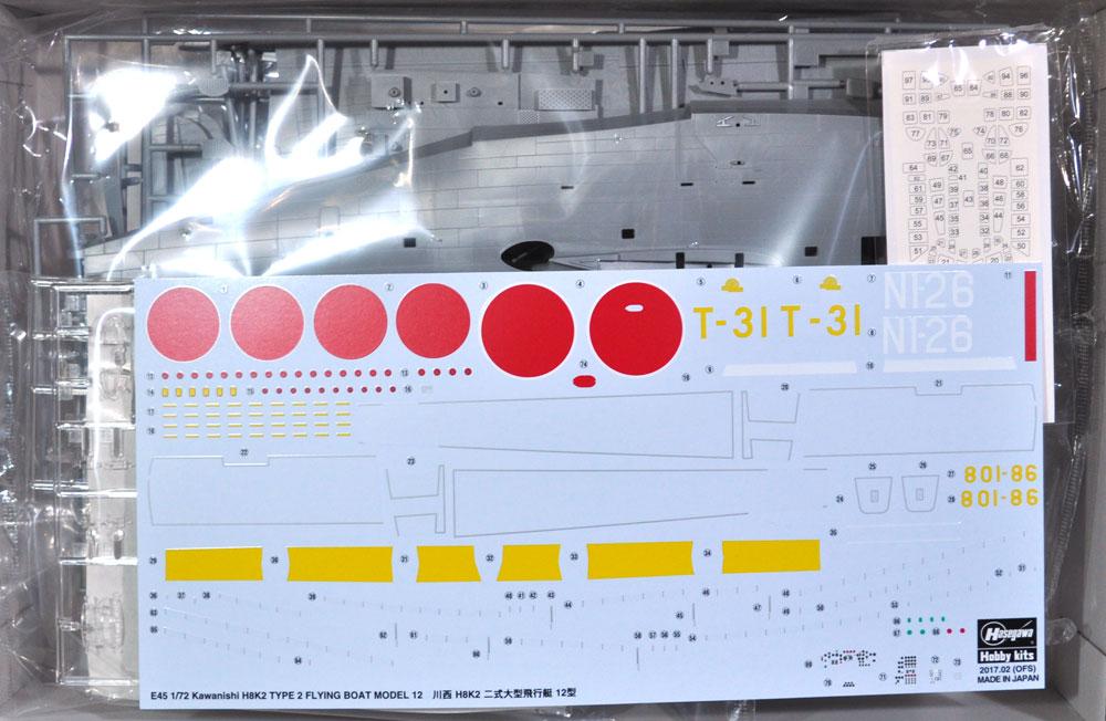 川西 H8K2 二式大型飛行艇 12型プラモデル(ハセガワ1/72 飛行機 EシリーズNo.E045)商品画像_1