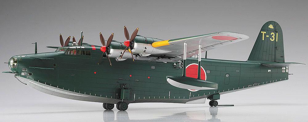 川西 H8K2 二式大型飛行艇 12型プラモデル(ハセガワ1/72 飛行機 EシリーズNo.E045)商品画像_2