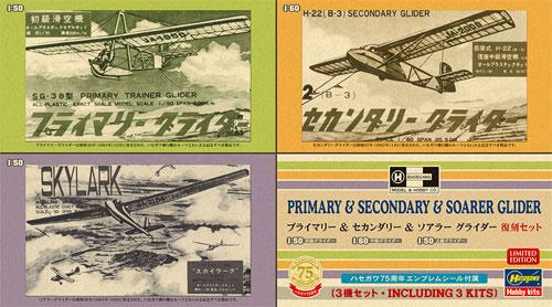 プライマリー & セカンダリー & ソアラー グライダープラモデル(ハセガワ復刻再販キットNo.SP349)商品画像