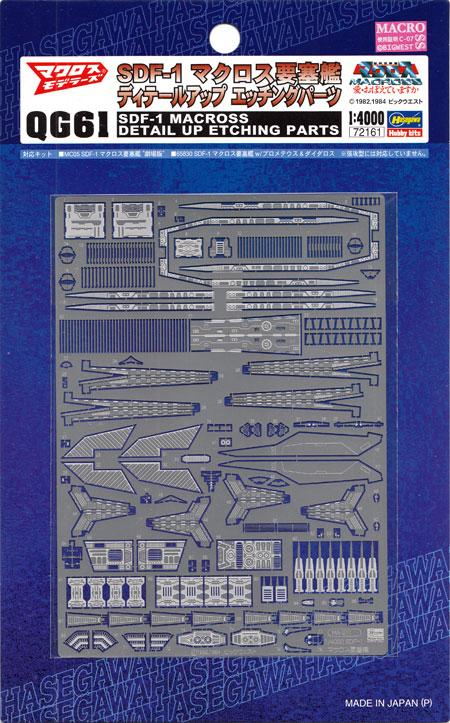 SDF-1 マクロス要塞艦 ディテールアップ エッチングパーツエッチング(ハセガワマクロスシリーズNo.QG061)商品画像