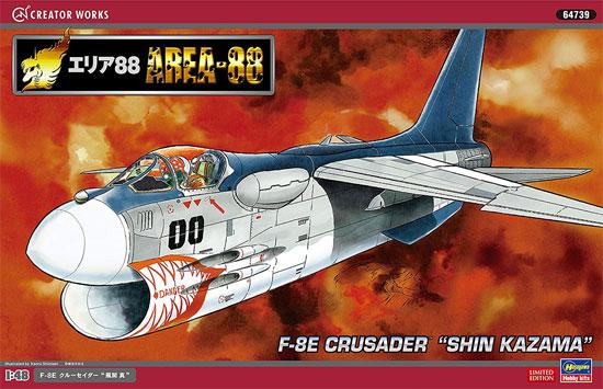 F-8E クルーセイダー 風間 真 (エリア88)プラモデル(ハセガワクリエイター ワークス シリーズNo.64739)商品画像