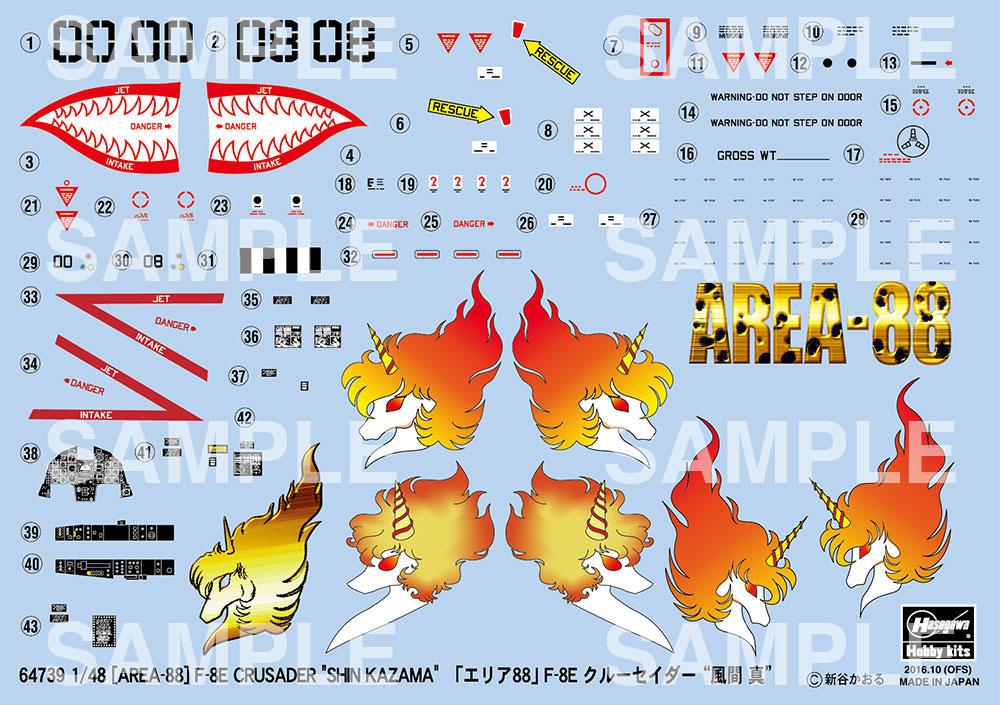 F-8E クルーセイダー 風間 真 (エリア88)プラモデル(ハセガワクリエイター ワークス シリーズNo.64739)商品画像_2