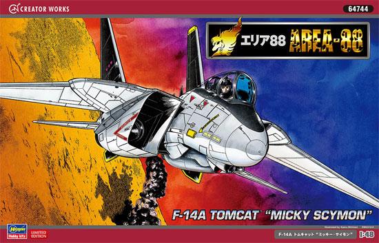 F-14A トムキャット ミッキー・サイモン (エリア88)プラモデル(ハセガワクリエイター ワークス シリーズNo.64744)商品画像