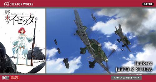 ユンカース Ju87B-2 スツーカ (終末のイゼッタ)プラモデル(ハセガワクリエイター ワークス シリーズNo.64740)商品画像