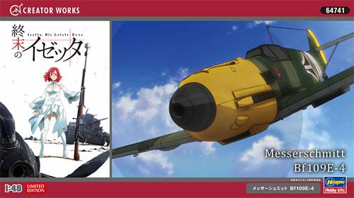 メッサーシュミット Bf109E-4 (終末のイゼッタ)プラモデル(ハセガワクリエイター ワークス シリーズNo.64741)商品画像