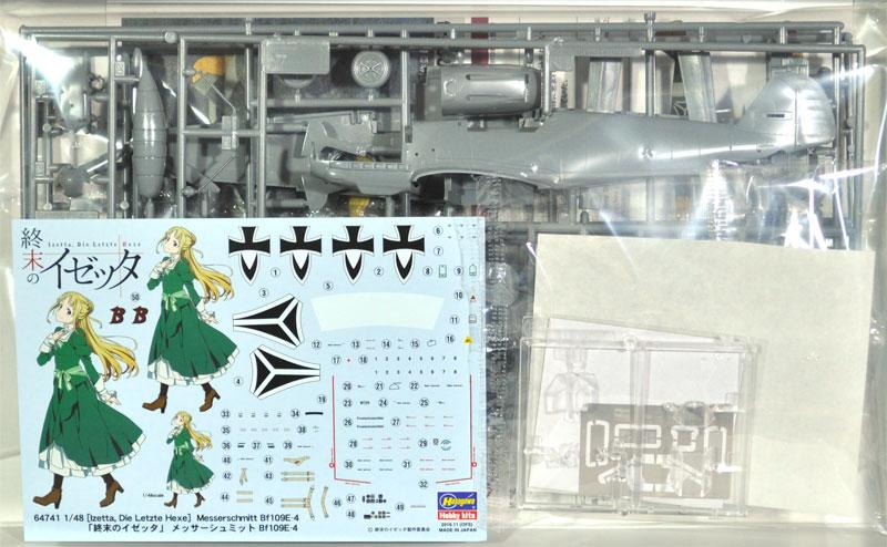 メッサーシュミット Bf109E-4 (終末のイゼッタ)プラモデル(ハセガワクリエイター ワークス シリーズNo.64741)商品画像_1