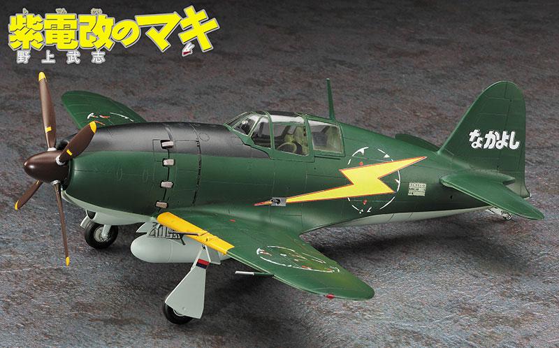 三菱 J2M3 局地戦闘機 雷電 21型 なかよし (紫電改のマキ)プラモデル(ハセガワクリエイター ワークス シリーズNo.64742)商品画像_2