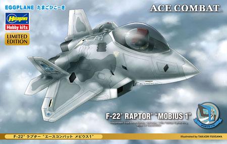 F-22 ラプター エースコンバット メビウス 1プラモデル(ハセガワたまごひこーき シリーズNo.SP350)商品画像