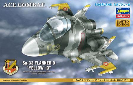 Su-33 フランカーD エースコンバット 黄色の13プラモデル(ハセガワたまごひこーき シリーズNo.SP351)商品画像