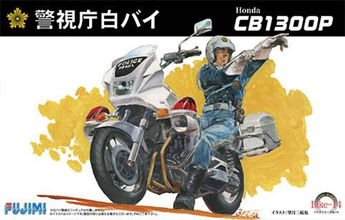 警視庁 白バイ ホンダ CB1300Pプラモデル(フジミ1/12 オートバイ シリーズNo.014)商品画像