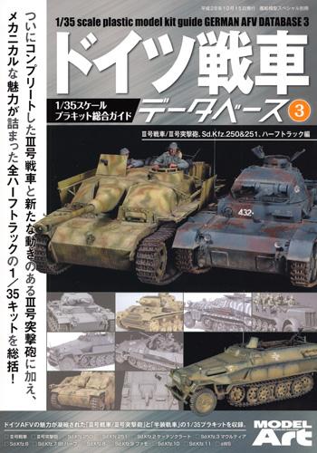 ドイツ戦車データベース (3) 3号戦車/3号突撃砲、Sd.Kfz.250&251、ハーフトラック編本(モデルアート臨時増刊No.12320-10)商品画像