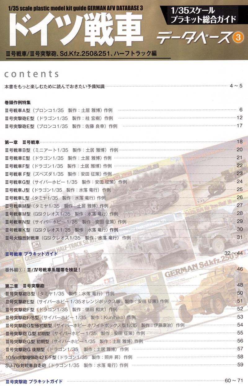 ドイツ戦車データベース (3) 3号戦車/3号突撃砲、Sd.Kfz.250&251、ハーフトラック編本(モデルアート臨時増刊No.12320-10)商品画像_1