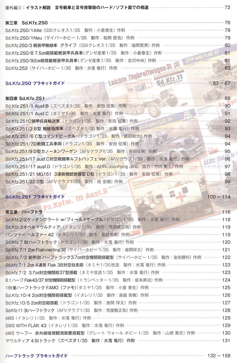 ドイツ戦車データベース (3) 3号戦車/3号突撃砲、Sd.Kfz.250&251、ハーフトラック編本(モデルアート臨時増刊No.12320-10)商品画像_2