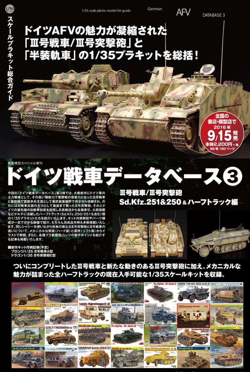 ドイツ戦車データベース (3) 3号戦車/3号突撃砲、Sd.Kfz.250&251、ハーフトラック編本(モデルアート臨時増刊No.12320-10)商品画像_3