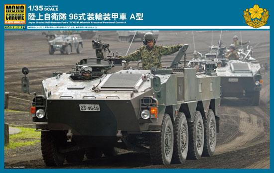 陸上自衛隊 96式装輪装甲車 A型プラモデル(モノクローム1/35 AFVNo.MCT953)商品画像