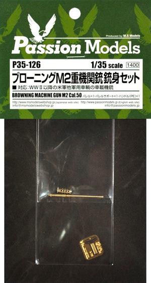 ブローニング M2 重機関銃 銃身セットメタル(パッションモデルズ1/35 シリーズNo.P35-126)商品画像