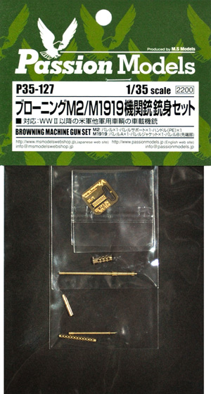 ブローニング M2/M1919 機関銃 銃身セットメタル(パッションモデルズ1/35 シリーズNo.P35-127)商品画像