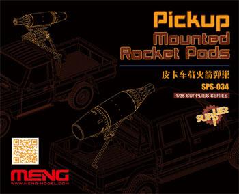 ピックアップ 車載ロケットポッドレジン(MENG-MODELサプライ シリーズNo.SPS-034)商品画像