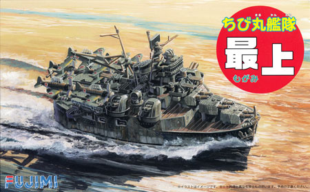 ちび丸艦隊 最上 エッチングパーツ付きプラモデル(フジミちび丸艦隊 シリーズNo.ちび丸SP-008)商品画像
