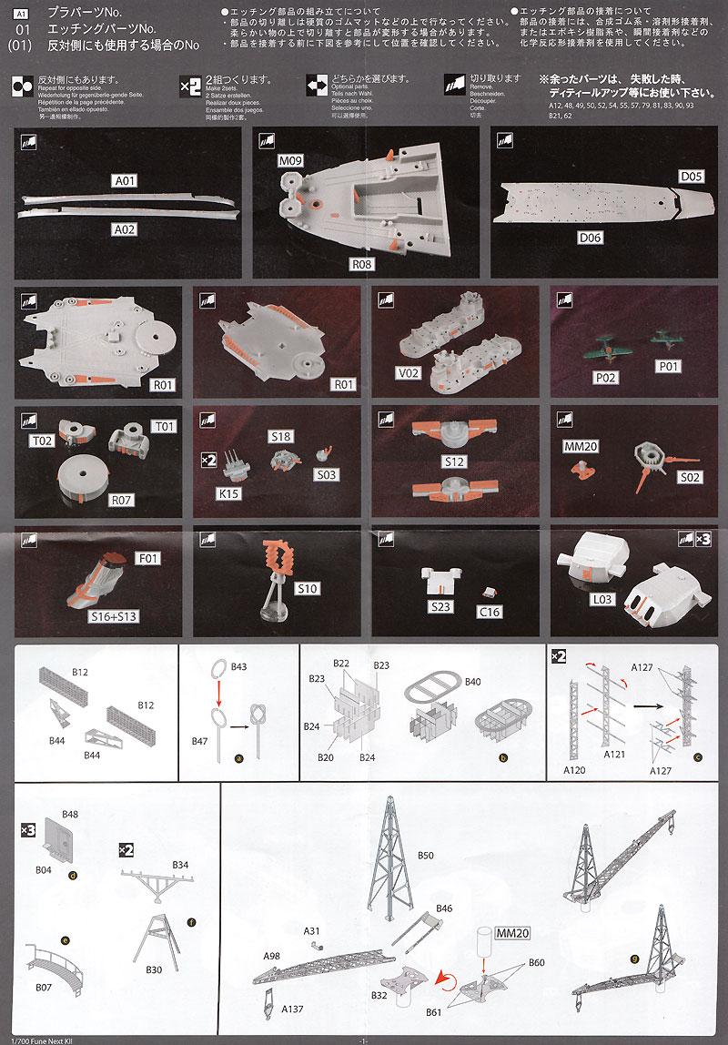 艦NEXT 日本海軍 戦艦 紀伊 専用エッチングパーツエッチング(フジミ1/700 グレードアップパーツシリーズNo.115)商品画像_1