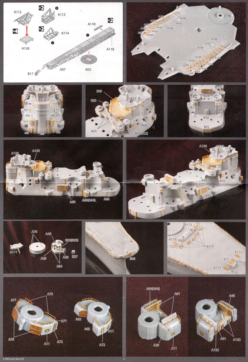 艦NEXT 日本海軍 戦艦 紀伊 専用エッチングパーツエッチング(フジミ1/700 グレードアップパーツシリーズNo.115)商品画像_2