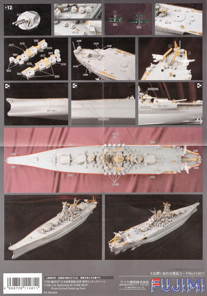 艦NEXT 日本海軍 戦艦 紀伊 専用エッチングパーツエッチング(フジミ1/700 グレードアップパーツシリーズNo.115)商品画像_4