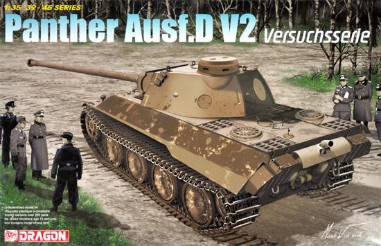 ドイツ パンター D型 V2 量産試作タイププラモデル(ドラゴン1/35