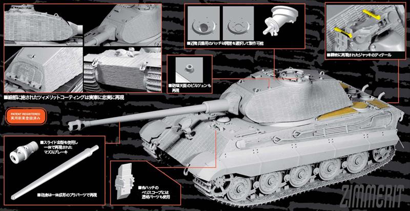 Sd.Kfz.182 キングタイガー ポルシェ砲塔 w/ツィメリットコーティングプラモデル(ドラゴン1/35 '39-'45 SeriesNo.6848)商品画像_2