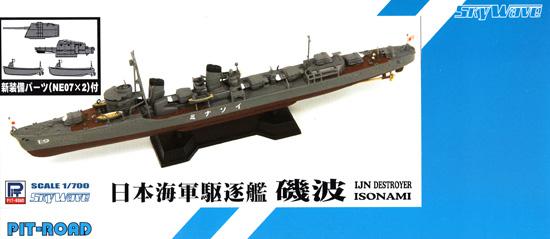 日本海軍 特型駆逐艦 磯波プラモデル(ピットロード1/700 スカイウェーブ W シリーズNo.SPW048)商品画像
