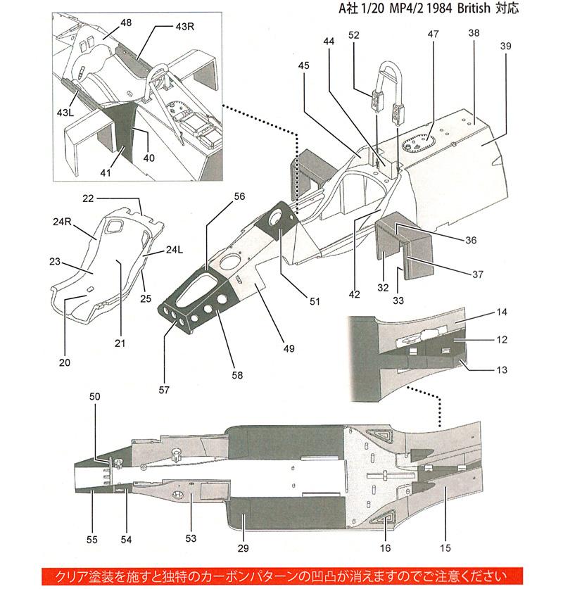 マクラーレン MP4/2 1984 カーボンデカールデカール(スタジオ27F1 カーボンデカールNo.CD20038)商品画像_2