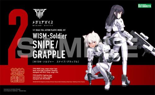 WISM・ソルジャー スナイプ/グラップルプラモデル(コトブキヤメガミデバイスNo.002)商品画像