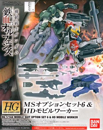 MSオプションセット 6 & HDモビルワーカープラモデル(バンダイ1/144 HG 機動戦士ガンダム 鉄血のオルフェンズ アームズNo.006)商品画像