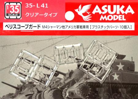 ペリスコープガード (M4シャーマン他 アメリカ軍戦車用) クリアータイププラモデル(アスカモデル1/35 プラスチックモデルキットNo.35-L041)商品画像