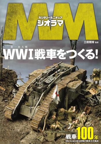 ミリタリーミニチュア ジオラマ WW1 戦車をつくる!本(イカロス出版イカロスムックNo.61798-67)商品画像