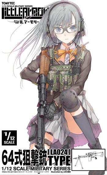 64式狙撃銃タイププラモデル(トミーテックリトルアーモリー (little armory)No.LA024)商品画像