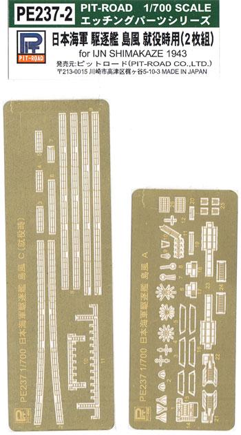 日本海軍 駆逐艦 島風 就役時用 (2枚組)エッチング(ピットロード1/700 エッチングパーツシリーズNo.PE-237-2)商品画像