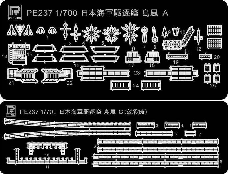 日本海軍 駆逐艦 島風 就役時用 (2枚組)エッチング(ピットロード1/700 エッチングパーツシリーズNo.PE-237-2)商品画像_1
