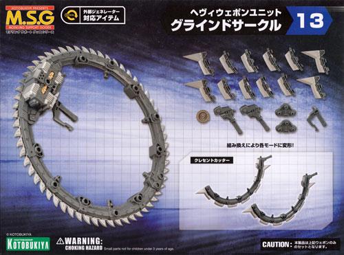 グラインドサークルプラモデル(コトブキヤヘヴィウェポンユニットNo.MH013)商品画像