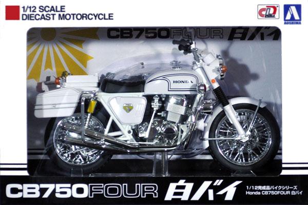 ホンダ CB750FOUR 白バイ完成品(アオシマ1/12 完成品バイクシリーズNo.104651)商品画像
