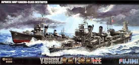 日本海軍 陽炎型 駆逐艦 雪風/磯風 (2隻セット)プラモデル(フジミ艦NEXTNo.旧005)商品画像